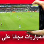 تطبيق لمشاهدة مباريات كرة القدم المشفرة مباشرة مجانا و بدون اعلانات