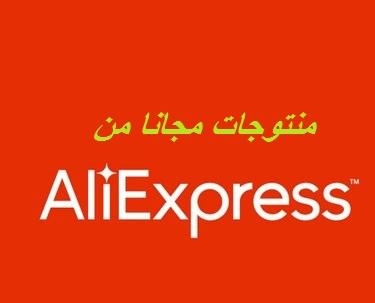 منتوجات مجانية من علي اكسبريس