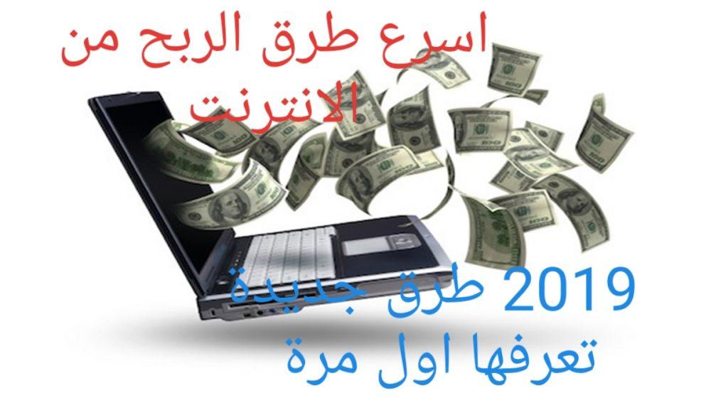 ربح المال من الانترنت افضل الطرق