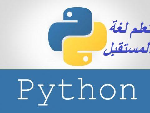 python بايثون
