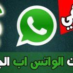 ميزات WhatsApp