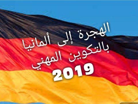 الهجرة الى ألمانيا