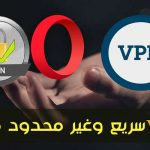 VPN مجاني
