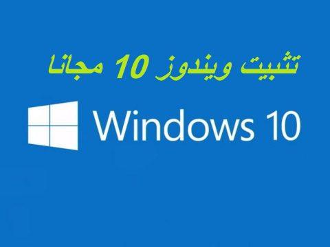 تثبيت ويندوز 10 مجانا