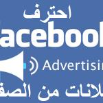 انشاء اعلان فيسبوك 2020