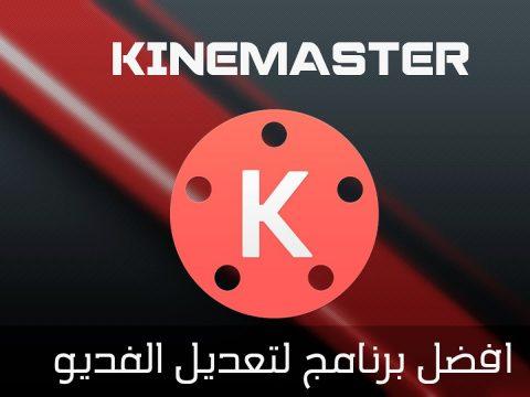 تحميل تطبيق كينماستر برو مهكر 2020