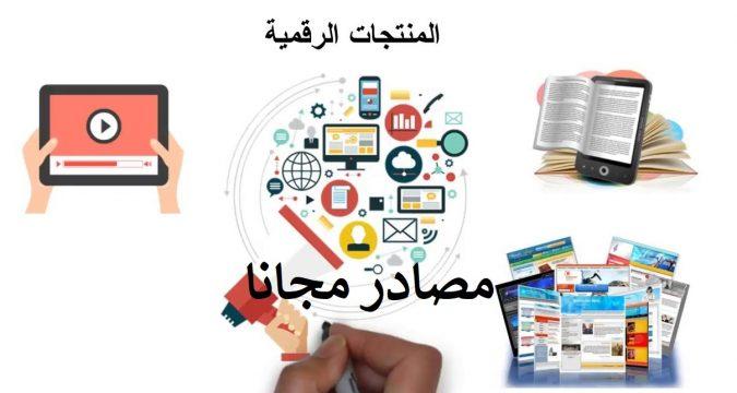 مصادر المنتجات الرقمية مجانا