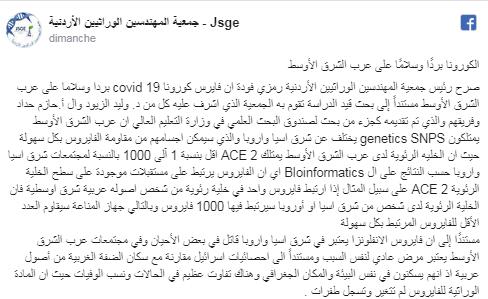 سبب مقاومة العرب لفيروس كورونا