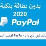 طريقة تفعيل بايبال بدون بطاقة بنكية 2020