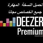 تحميل تطبيق دييزر بروميوم 2020 مهكر