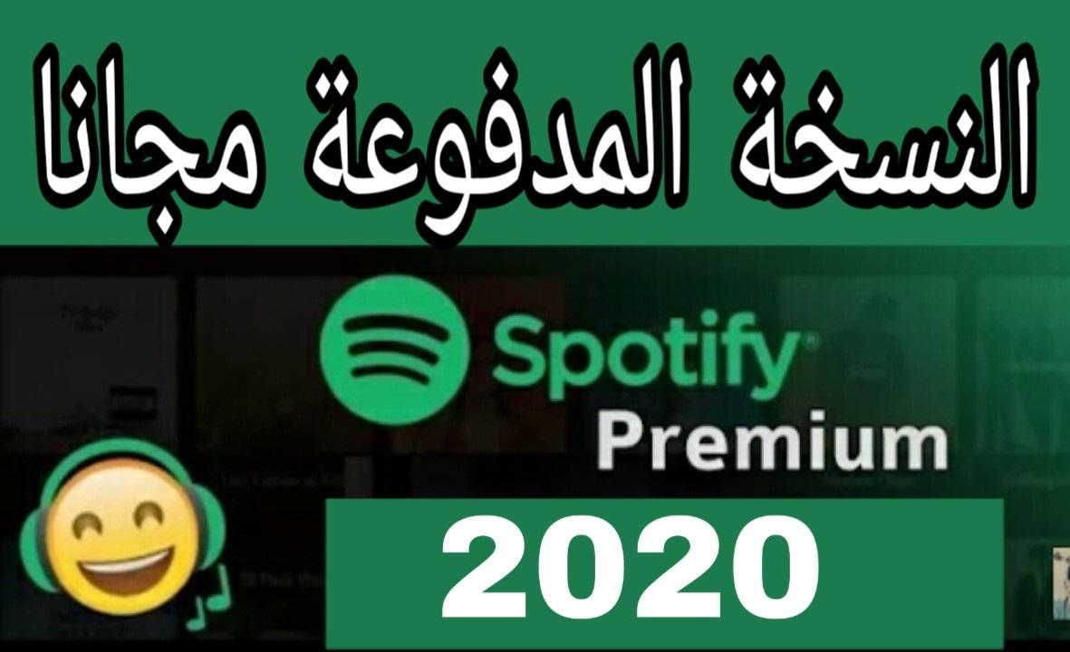 تحميل تطبيق سبوتيفاي بروميوم 2020 مهكر Spotify premium - مدونة التقني