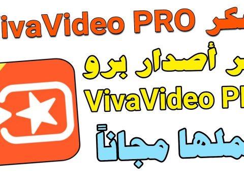 تحميل تطبيق vivaVideo pro مهكر