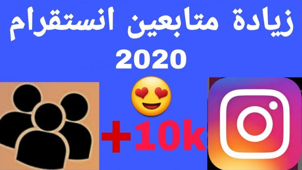 زيادة متابعين انستغرام 2020