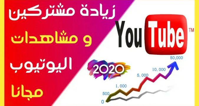 طرق زيادة متابعين و مشاهدات يوتيوب 2020