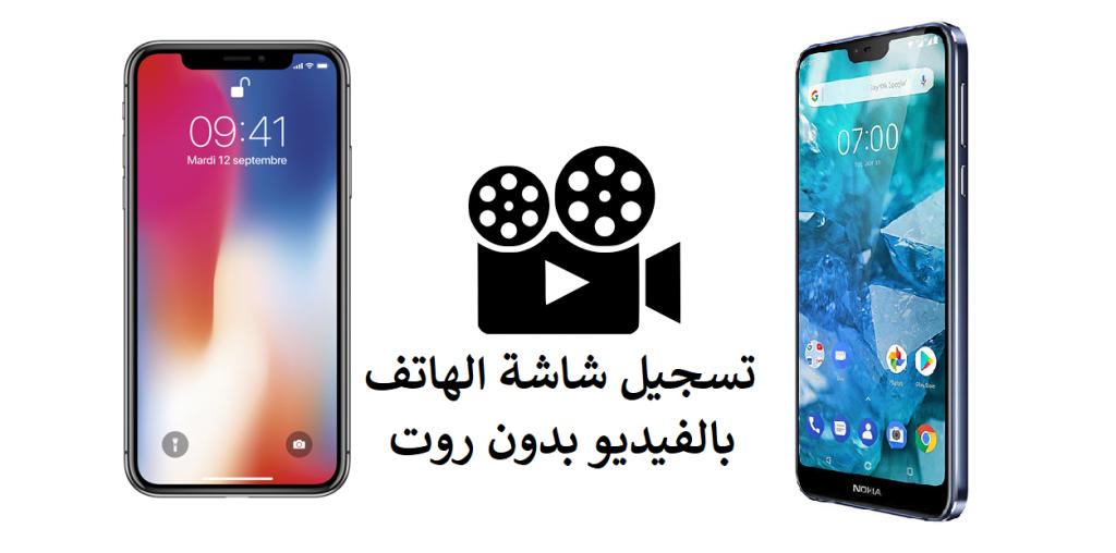 تسجيل شاشة الهاتف بالفيديو 2021