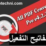 تفعيل برنامج التحويل All PDF Converter Pro