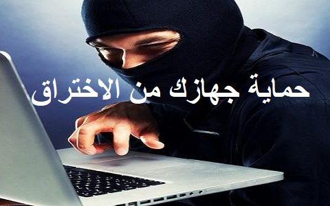 حماية جهازك من الاختراق