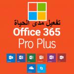 طريقة تفعيل Office 365 مجانا
