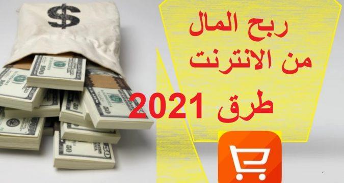 الربح من الانترنت 2021
