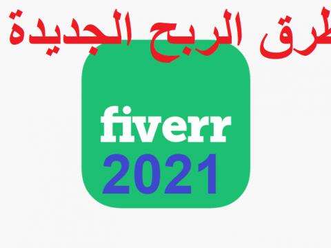 الربح من فايفر 2021
