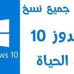 تفعيل ويندوز 10 بجميع اصداراتها 2021