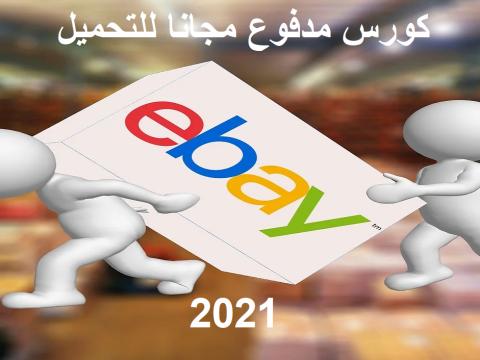 ايباي 2021