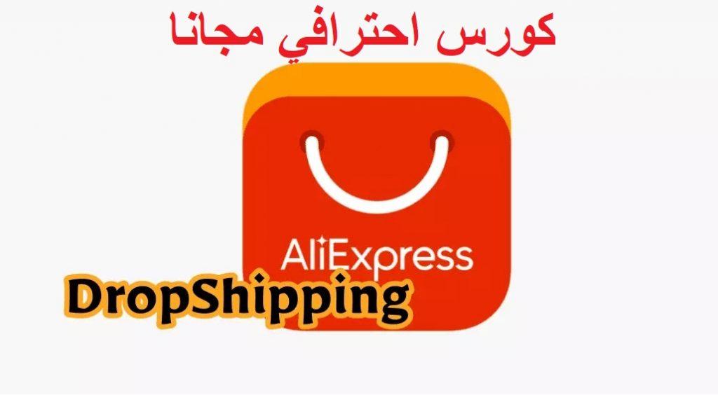 الدروبشيبينغ من aliexpress دروبشيبينغ من علي اكسبريس