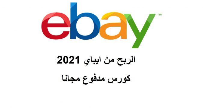 الربح من ايباي 2021