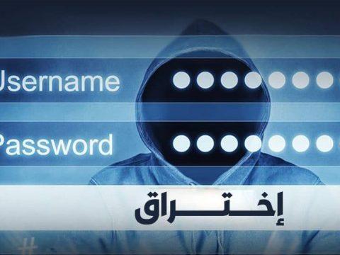 اختراق كلمة السر