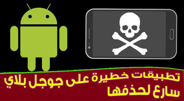 تطبيقات خطيرة