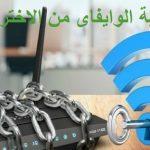 حماية شبكة الواي فاي من الاختراق