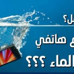 طريقة حماية الهاتف بعد سقوطه في الماء