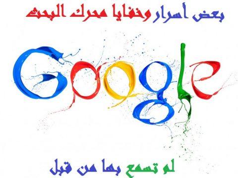 خفايا جوجل