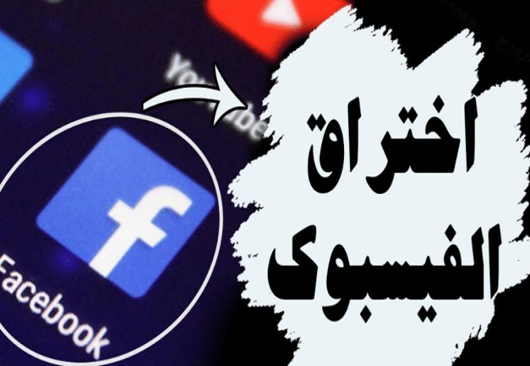 معرفة من اخترق حساب الفيسبوك